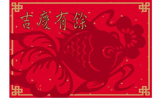 Carte de nouvel an chinois (Bonne chance)
