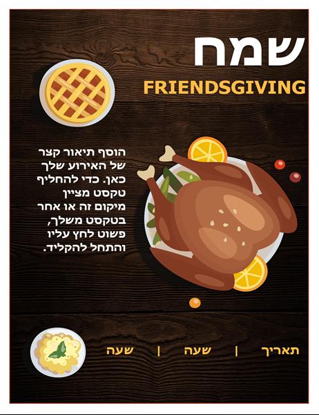 עלון של Friendsgiving