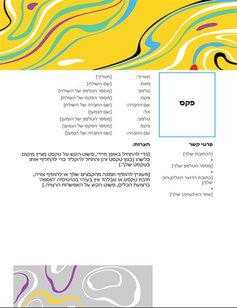 עמוד שער של פקס עם מערבולת צבעים
