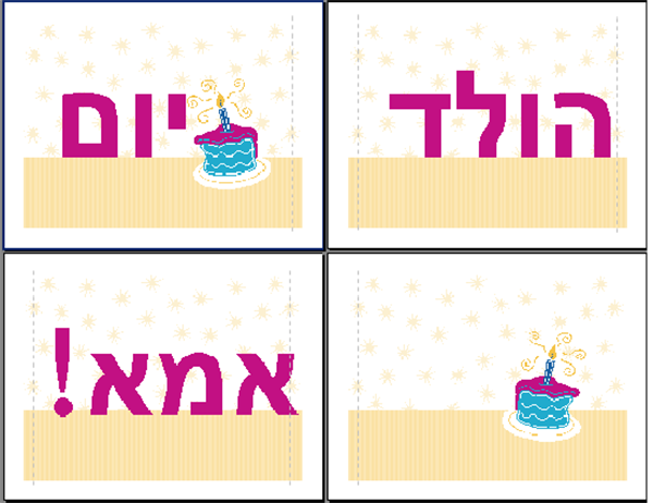 כרזת יום הולדת שמח