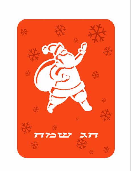 כרטיס ברכה לעונת החגים (עם סנטה קלאוס)