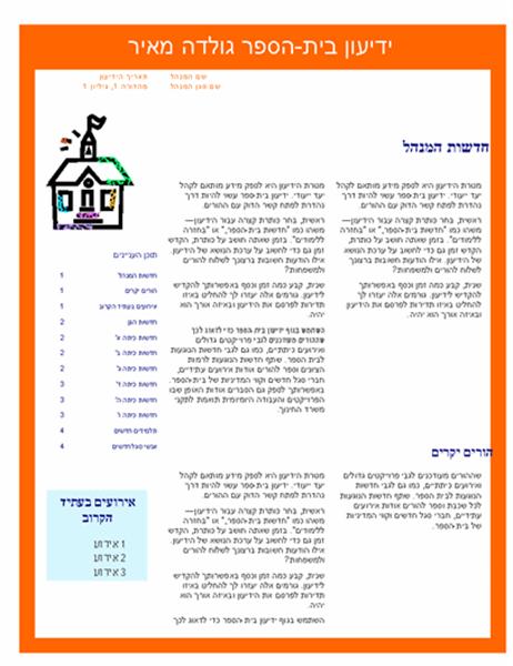 עלון חדשות של בית ספר (3 עמודות, 4 עמודים)