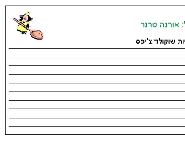 כרטיסי מתכונים (מותאם אישית, 2 עמודים)