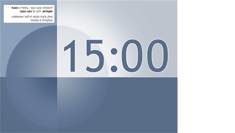 שקופית שעון עצר של חמש עשרה דקות (בעיצוב כחול-אפור)