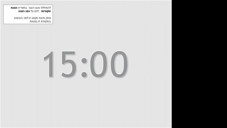 שקופית שעון עצר של חמש עשרה דקות (אפור)