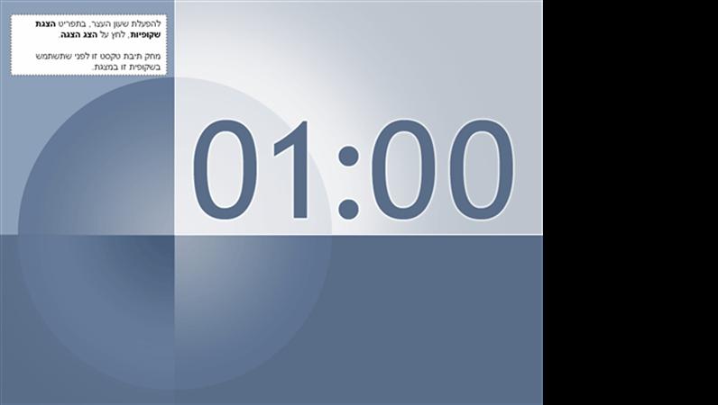 שקופית שעון עצר של דקה (בעיצוב כחול-אפור)