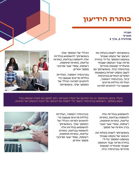 ידיעון (עיצוב ניהולי, 2 עמודים)
