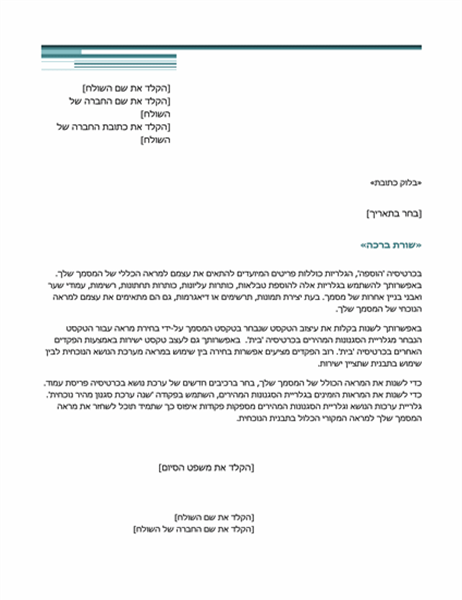 מכתב מיזוג דואר (ערכת נושא עירונית)