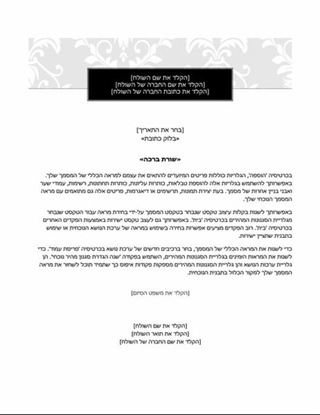 מכתב מיזוג דואר (עיצוב עניבה שחורה)