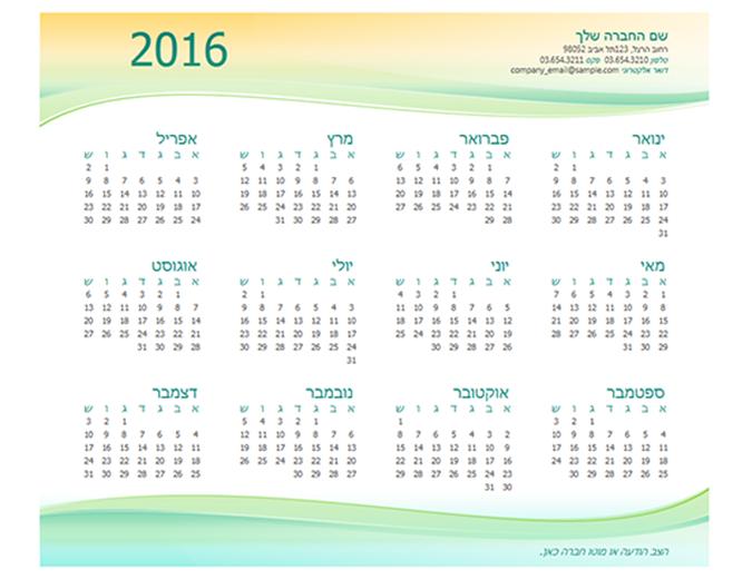 לוח שנה עבור עסקים קטנים (כל שנה)