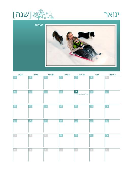 לוח שנה משפחתי עונתי (שנה כלשהי, ראשון-שבת)