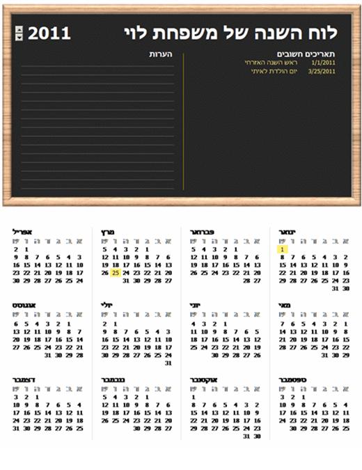 לוח שנה משפחתי (כל שנה, ראשון-שבת)