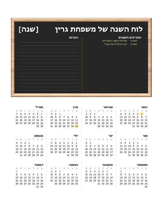 לוח שנה משפחתי (שנה כלשהי, ראשון-שבת)