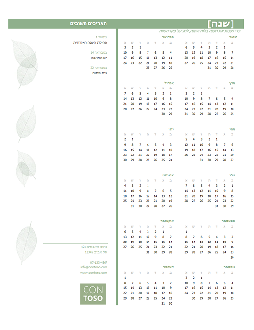 לוח שנה עבור עסקים קטנים (כל שנה, ראשון-שבת)