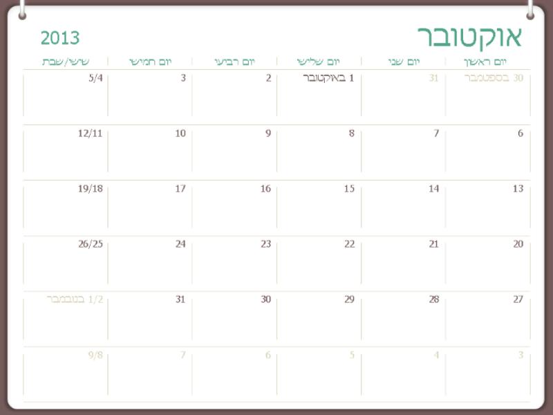 לוח שנה אקדמי 2013-2014 (אוגוסט)
