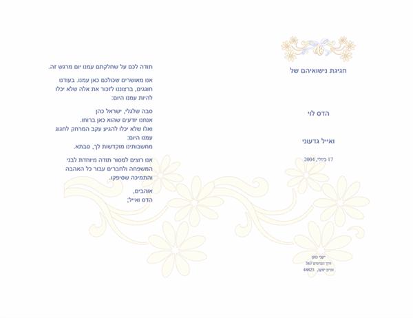 תוכנית לחתונה