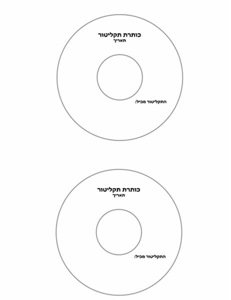 תוויות לתקליטורים (מתאים ל-Avery 5824)