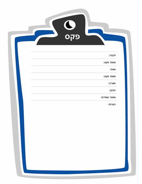 עמוד שער לפקס (עיצוב לוח)