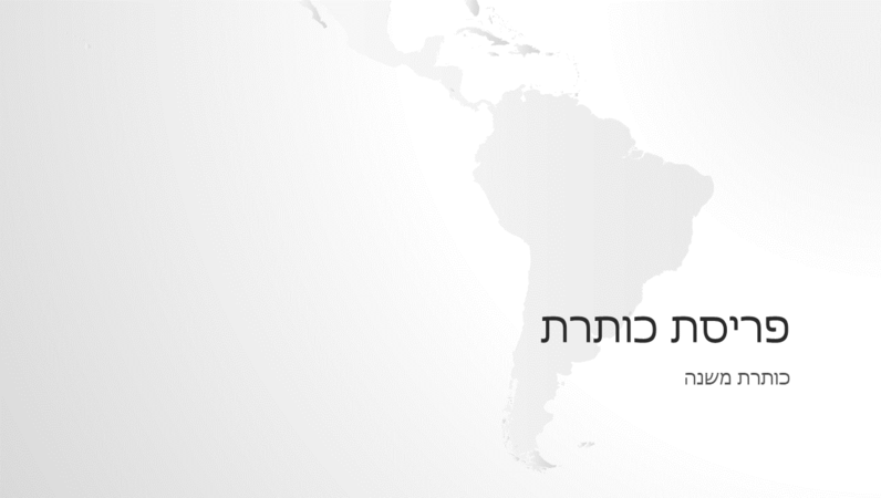 סידרת מפות העולם, מצגת עם יבשת דרום אמריקה (מסך רחב)