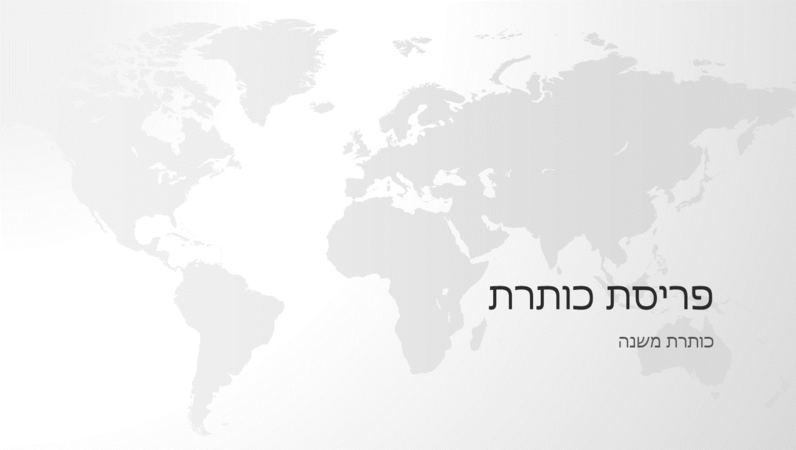 סידרת מפות העולם, מצגת בנושא העולם (מסך רחב)