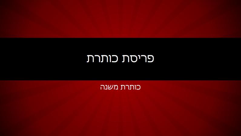 מצגת של קווים מוקדיים אדומים (מסך רחב)
