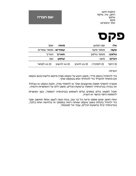 עמוד שער של פקס (עיצוב מקצועי)