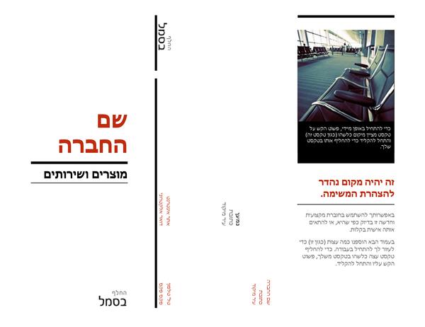 חוברת מקופלת לשלושה (אדום ושחור)