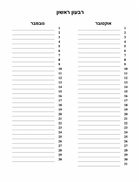 לוח שנת כספים (אוק' - ספט')