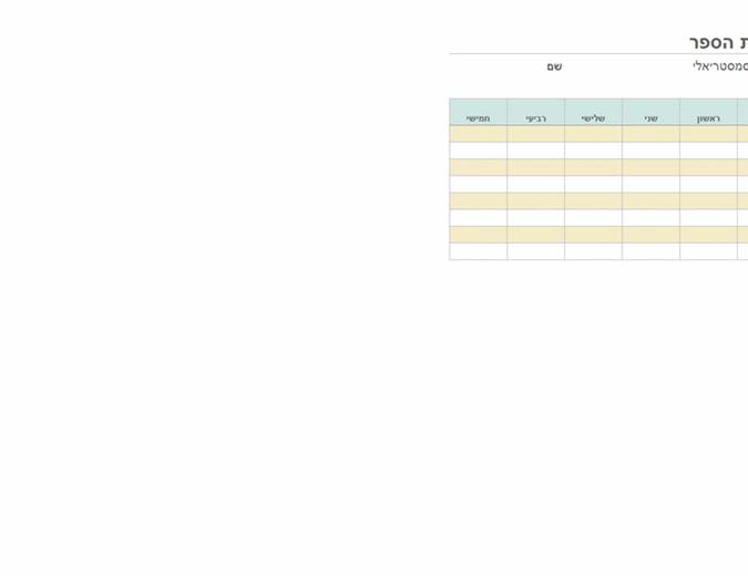 לוח זמנים שבועי של כתה