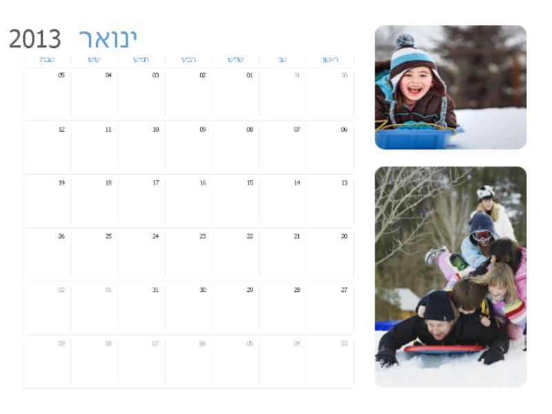 לוח שנה של תמונות 2013 (ראשון-שבת)