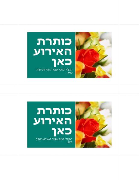 גלויות לקידום מכירות (2 בכל עמוד)