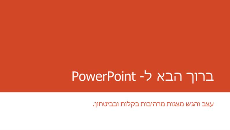ברוך הבא ל- PowerPoint