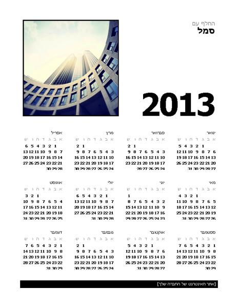לוח שנה (ראשון-שבת)