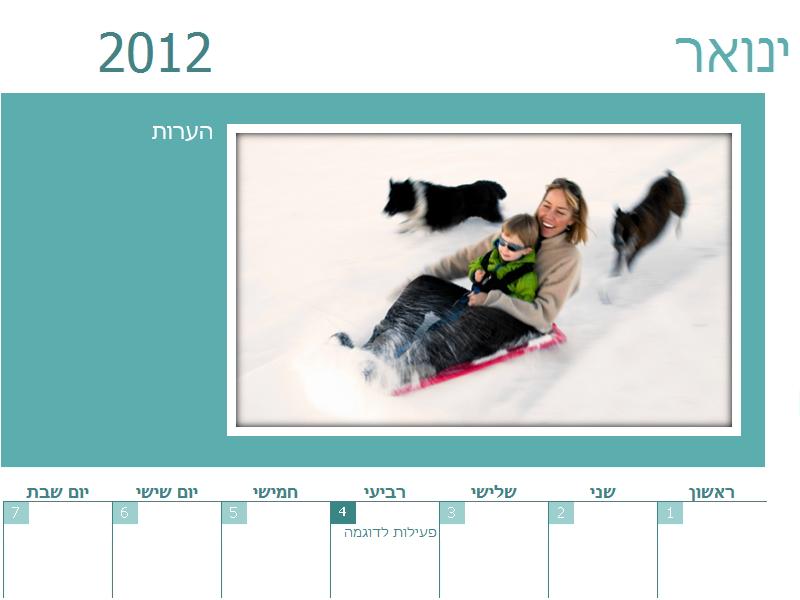 לוח שנה משפחתי עם תמונות (ראשון)