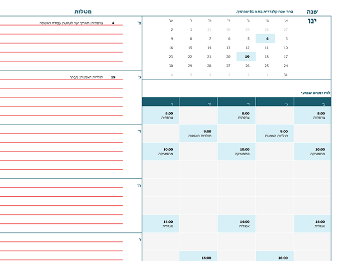 לוח שנה לתלמידים (ראשון)