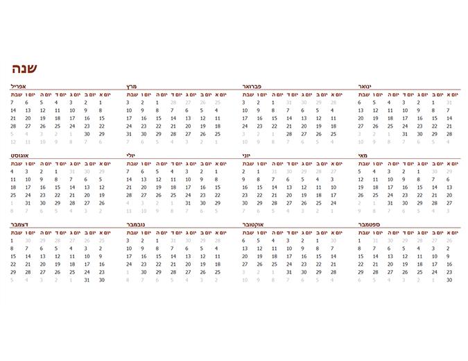 לוח שנה כללי של שנה מלאה