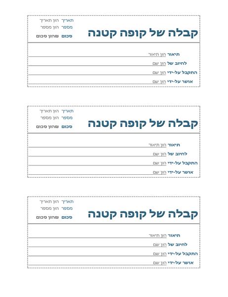 קבלה של קופה קטנה (3 בכל עמוד)