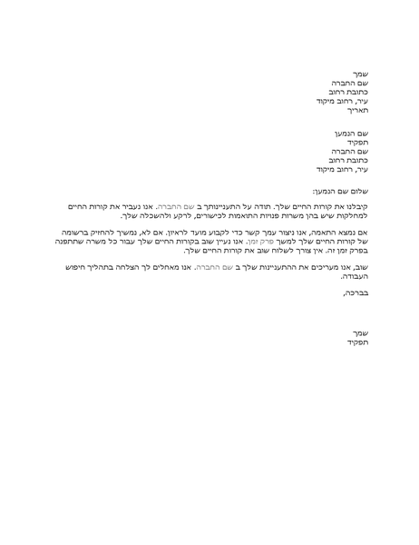 מכתב למועמד למשרה המאשר קבלה