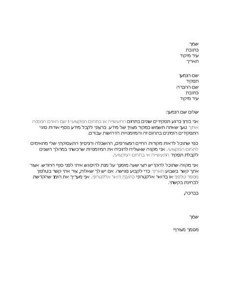מכתב בקשה לראיון המספק מידע