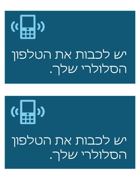 שלט איסור שימוש בטלפונים סלולריים (2 בכל עמוד)