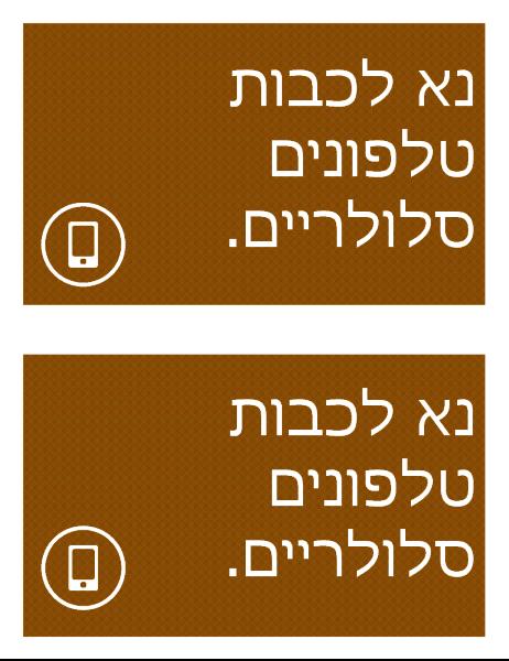 שלט נגד שימוש בטלפונים סלולריים (2 בכל עמוד)