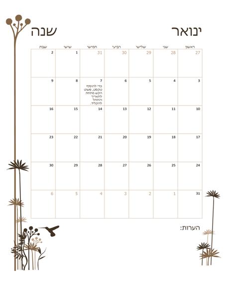לוח שנה של 12 חודשים לשנת 2018 (ראשון-שבת)