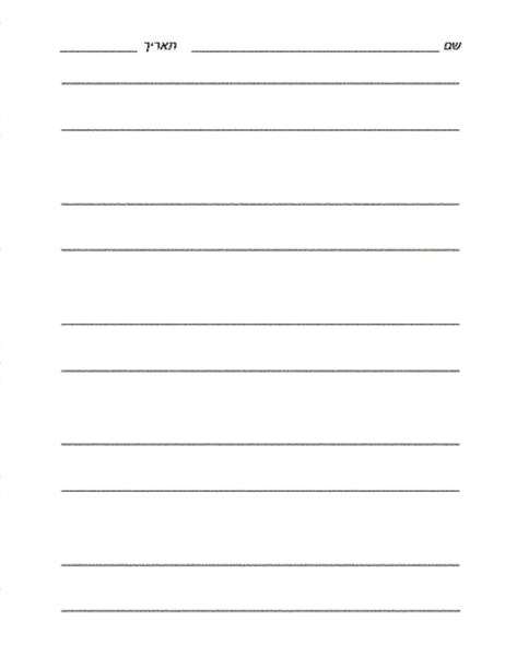 דף של אימון כתיבה בדרגת מתחיל