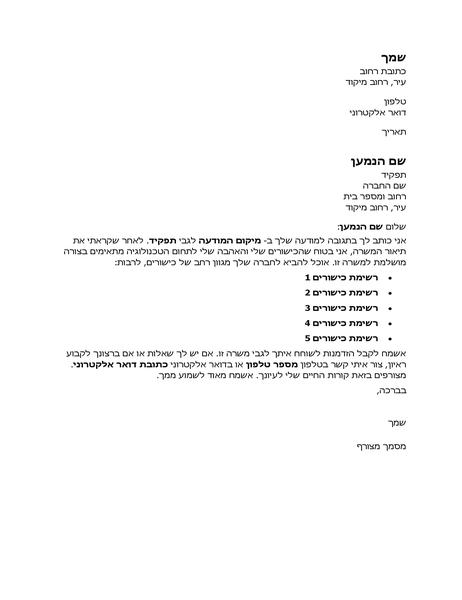 מכתב סיכום בתגובה למודעה