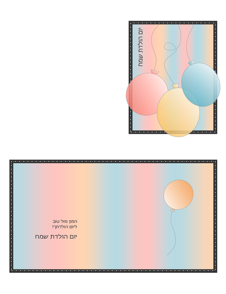 כרטיס ברכה ליום הולדת (עם בלונים ופסים, מתקפל לארבעה)
