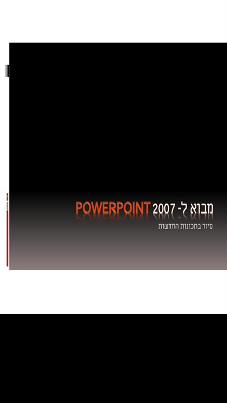 מבוא ל-Microsoft® Office PowerPoint® 2007