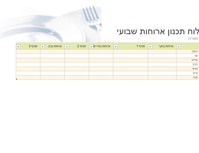 לוח תכנון ארוחות שבועי