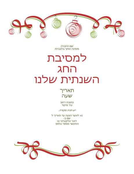 הזמנה למסיבת חג עם קישוטים וסרט אדום (עיצוב רשמי)