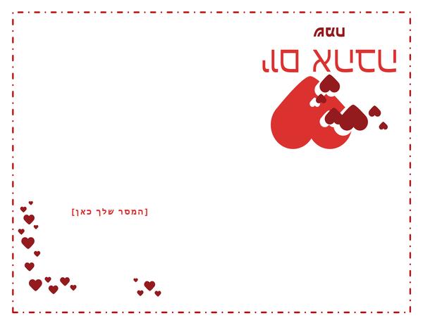 כרטיס ליום האהבה (מתקפל לארבעה)