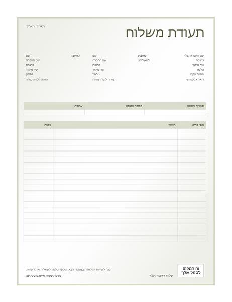 תעודת משלוח (עיצוב ירוק הדרגתי)